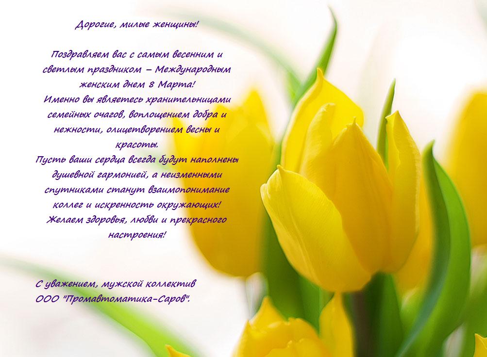Поздравления с в марта от женщин женщинам