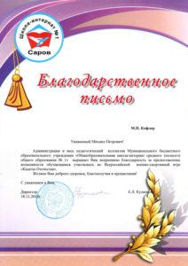 Shkola-internat_1