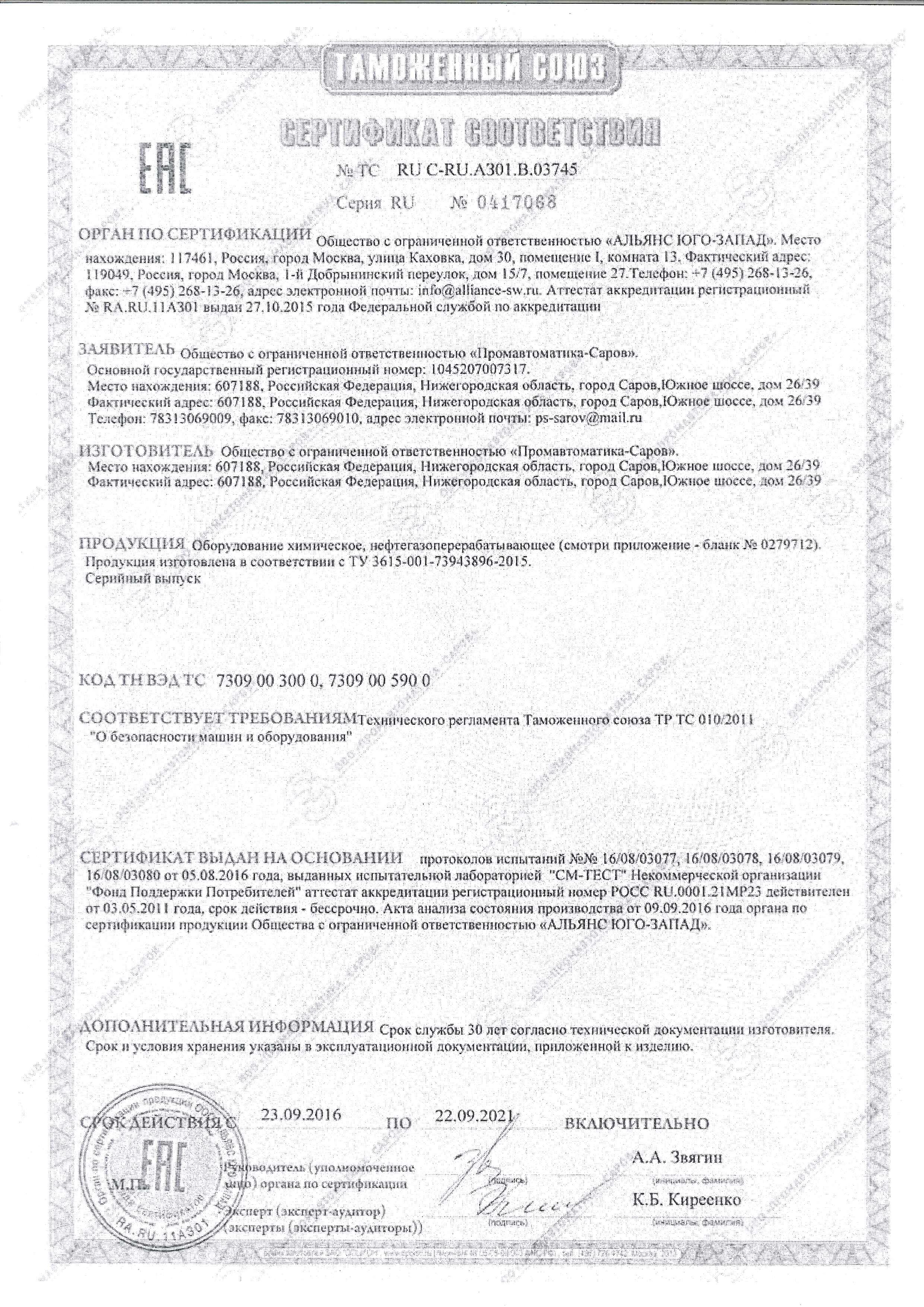 sertifikat-sosudi-010