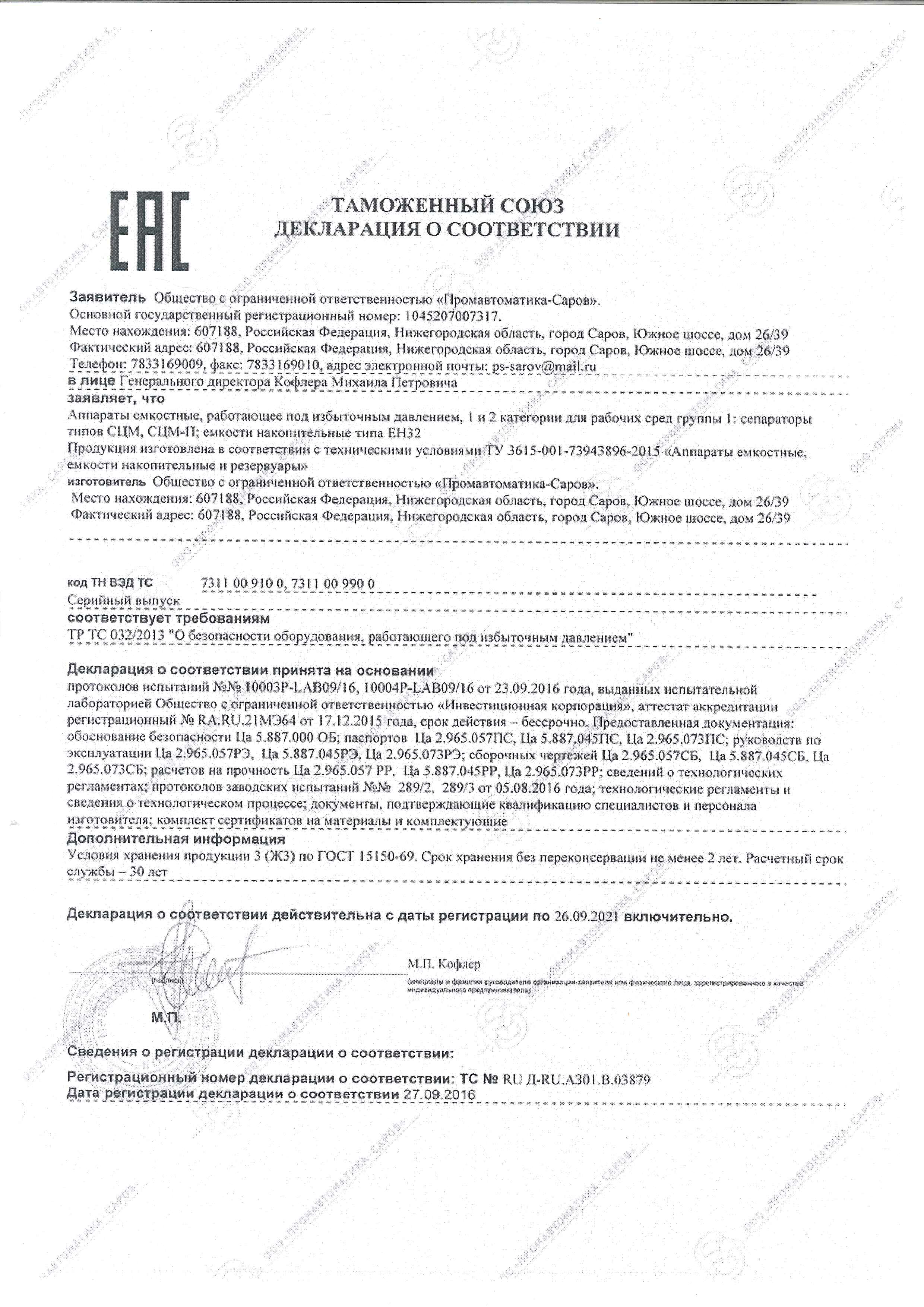 declaraciya-sosudi-032