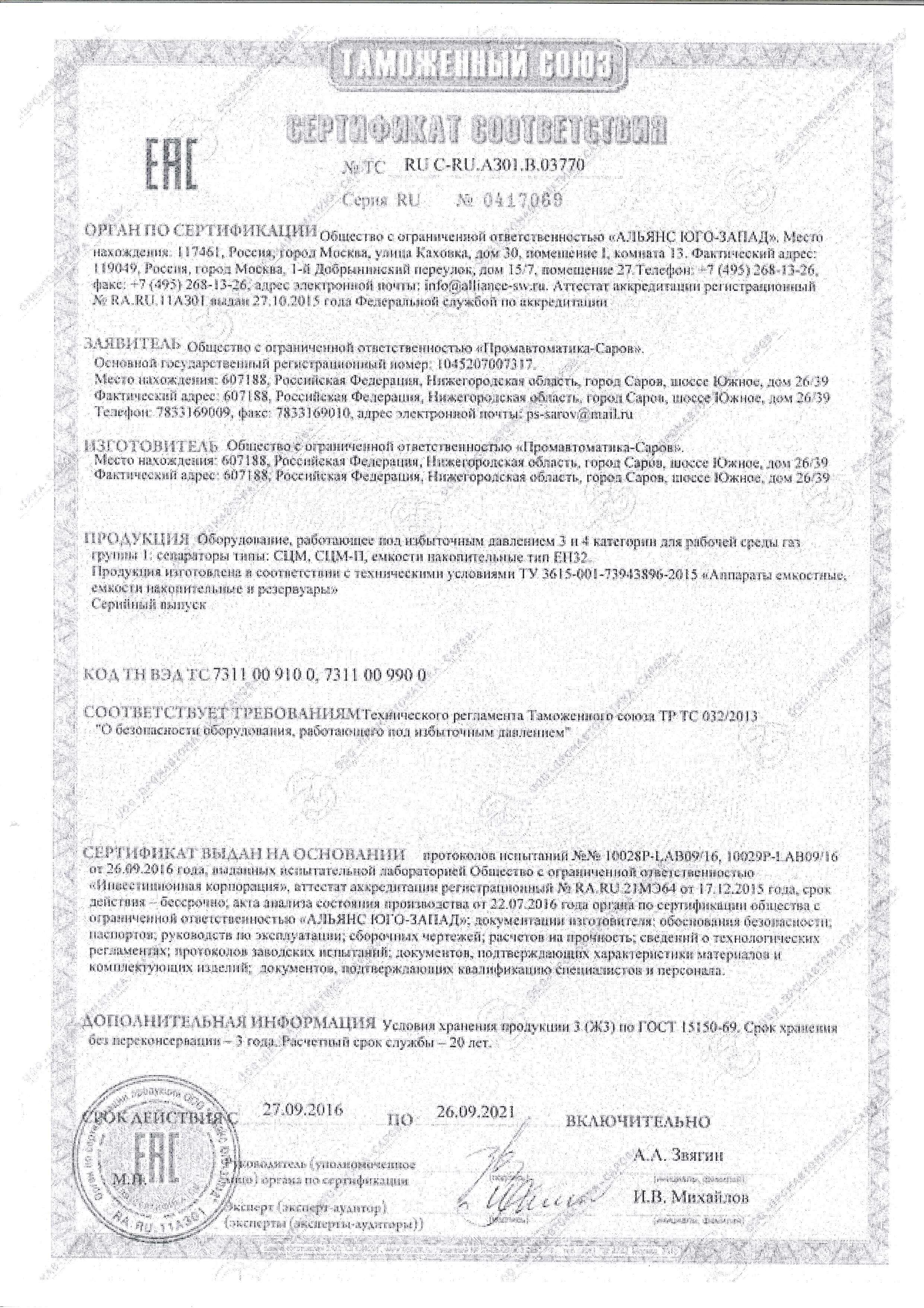 sertifikat-sosudi-032